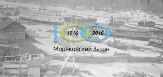 праздничные мероприятия, посвященные 100 -летию села Моряковский Затон