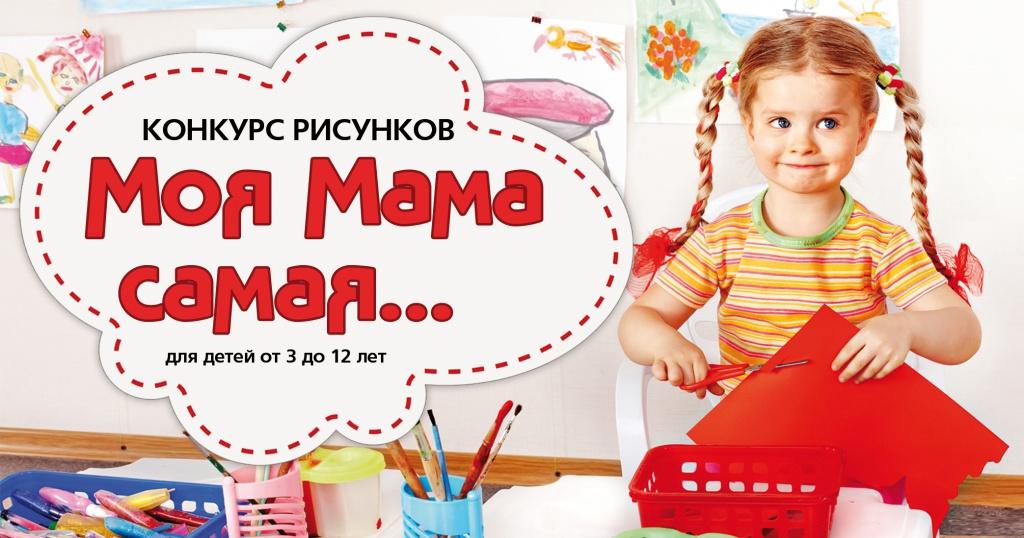 Положение о конкурсе рисунков ко дню матери
