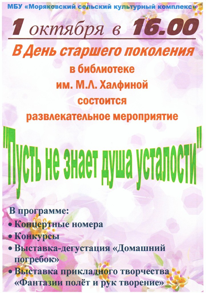 Афиша 1.10